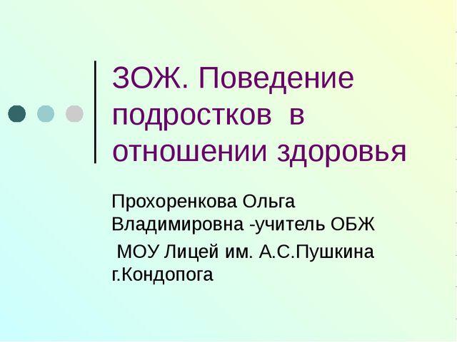 ЗОЖ. Поведение подростков в отношении здоровья Прохоренкова Ольга Владимировн...