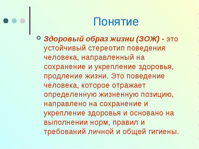 Понятие Здоровый образ жизни (ЗОЖ) - это устойчивый стереотип поведения чело...
