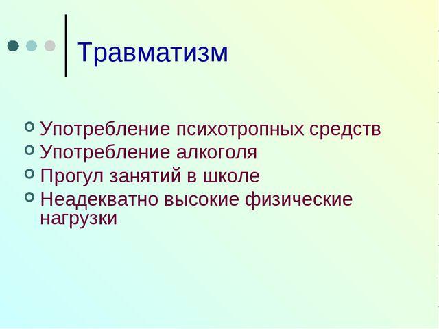 Травматизм Употребление психотропных средств Употребление алкоголя Прогул зан...