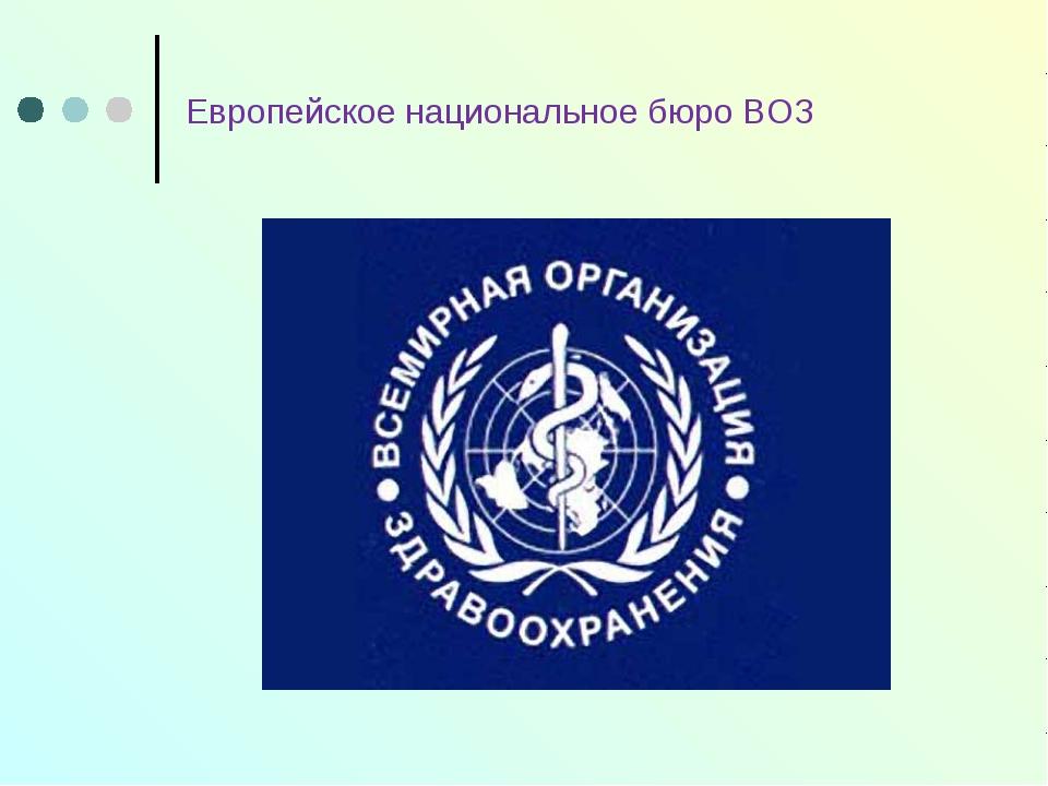 Европейское национальное бюро ВОЗ
