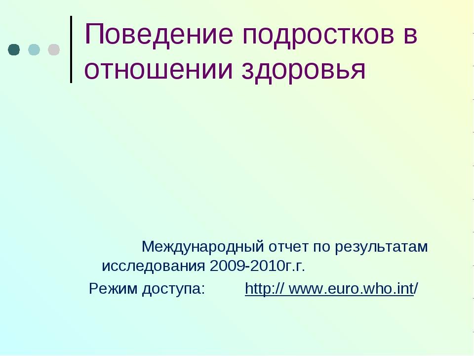 Поведение подростков в отношении здоровья Международный отчет по результатам...