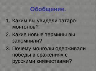 Обобщение. Каким вы увидели татаро-монголов? Какие новые термины вы запомнили