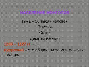 НАСЕЛЕНИЕ МОНГОЛОВ Тьма – 10 тысяч человек, Тысячи Сотни Десятки (семья) 120