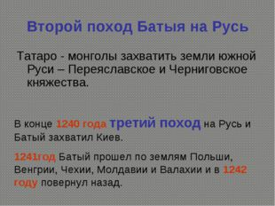 Второй поход Батыя на Русь Татаро - монголы захватить земли южной Руси – Пере