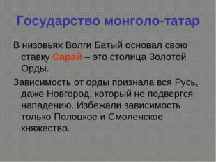 Государство монголо-татар В низовьях Волги Батый основал свою ставку Сарай –