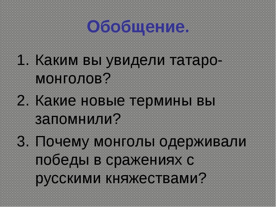 Обобщение. Каким вы увидели татаро-монголов? Какие новые термины вы запомнили...