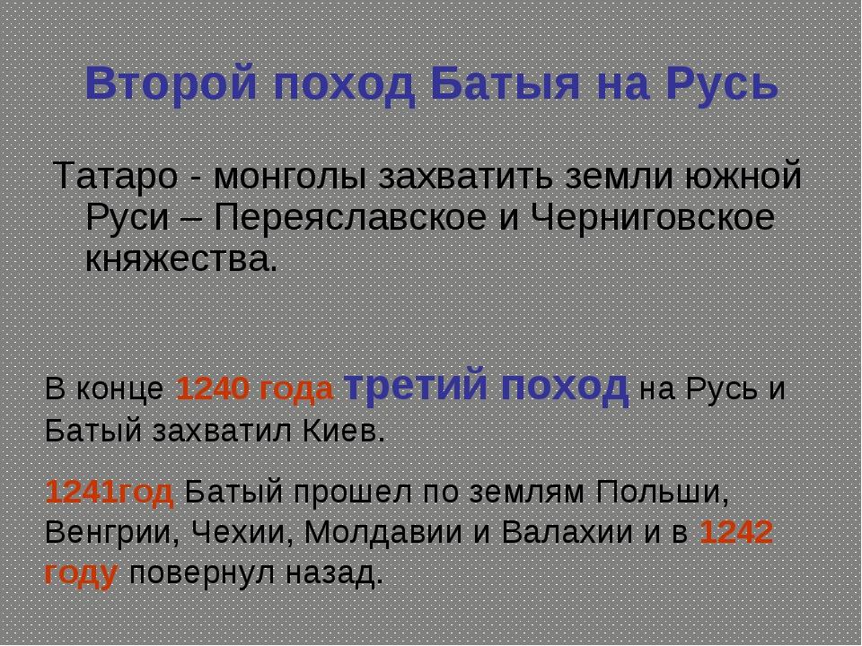 Второй поход Батыя на Русь Татаро - монголы захватить земли южной Руси – Пере...