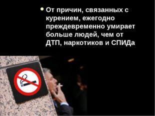 От причин, связанных с курением, ежегодно преждевременно умирает больше людей