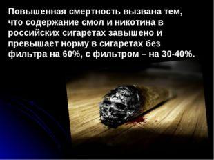 Повышенная смертность вызвана тем, что содержание смол и никотина в российски