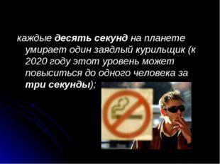 каждые десять секунд на планете умирает один заядлый курильщик (к 2020 году э