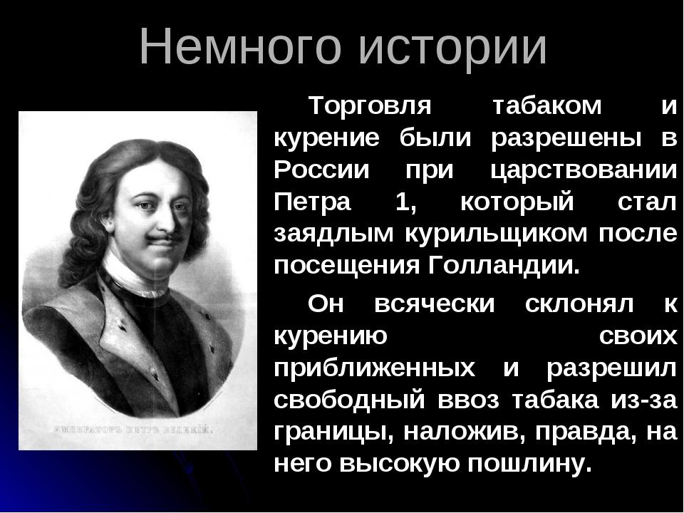 Немного истории Торговля табаком и курение были разрешены в России при царств...