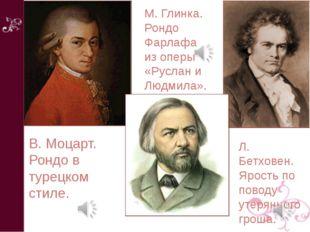 В. Моцарт. Рондо в турецком стиле. Л. Бетховен. Ярость по поводу утерянного г