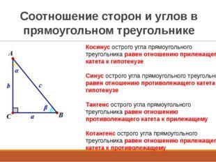 Соотношение сторон и углов в прямоугольном треугольнике Косинус острого угла