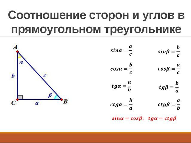 Соотношение сторон и углов в прямоугольном треугольнике
