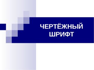 ЧЕРТЁЖНЫЙ ШРИФТ