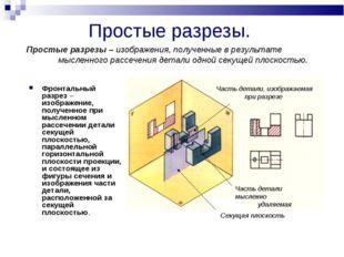 Простые разрезы. Фронтальный разрез – изображение, полученное при мысленном р