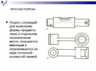 Разрез, служащий для выявления формы предмета лишь в отдельном ограниченном