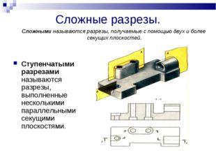 Сложные разрезы. Ступенчатыми разрезами называются разрезы, выполненные неско