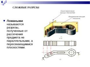 Ломаными называются разрезы, полученные от рассечения предмета не параллельны