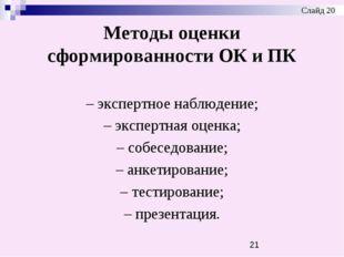 Методы оценки сформированности ОК и ПК – экспертное наблюдение; – экспертная