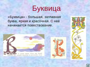 Буквица «Буквица» - большая, заглавная буква, яркая и красочная. С неё начина