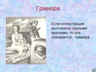 Гравюра Если иллюстрация выполнена чёрными красками, то она называется - грав