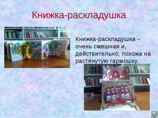 Книжка-раскладушка Книжка-раскладушка – очень смешная и, действительно, похож