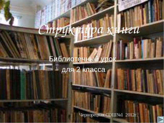 Структура книги Библиотечный урок для 2 класса Чернорецкая СОШ№1 2012г.