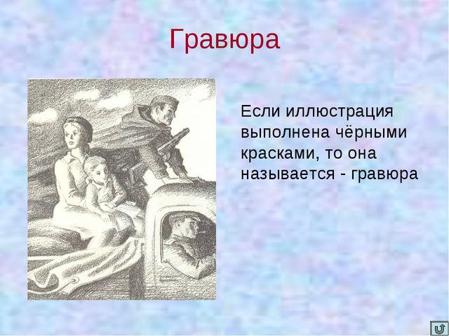 Гравюра Если иллюстрация выполнена чёрными красками, то она называется - грав...