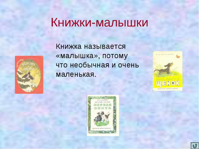 Книжки-малышки Книжка называется «малышка», потому что необычная и очень мале...