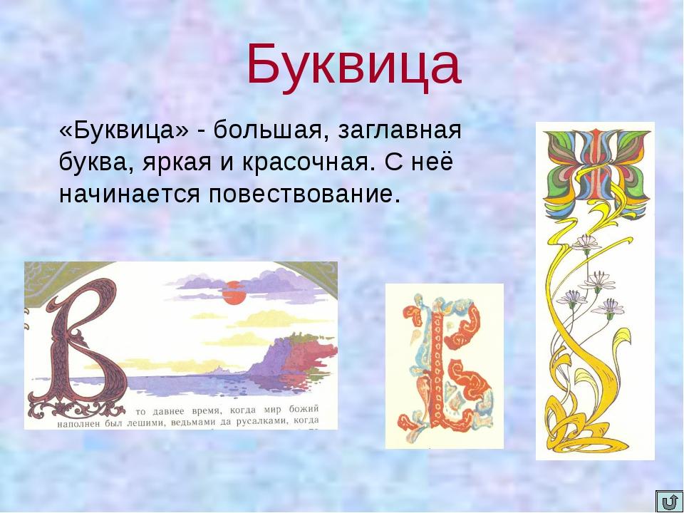 Буквица «Буквица» - большая, заглавная буква, яркая и красочная. С неё начина...