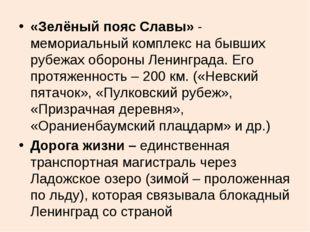 «Зелёный пояс Славы» - мемориальный комплекс на бывших рубежах обороны Ленинг