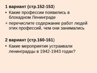 1 вариант (стр.152-153) Какие профессии появились в блокадном Ленинграде + пе