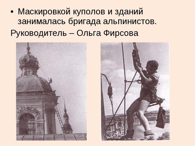 Маскировкой куполов и зданий занималась бригада альпинистов. Руководитель – О...