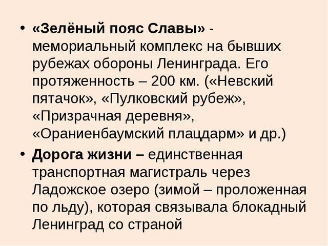 «Зелёный пояс Славы» - мемориальный комплекс на бывших рубежах обороны Ленинг...