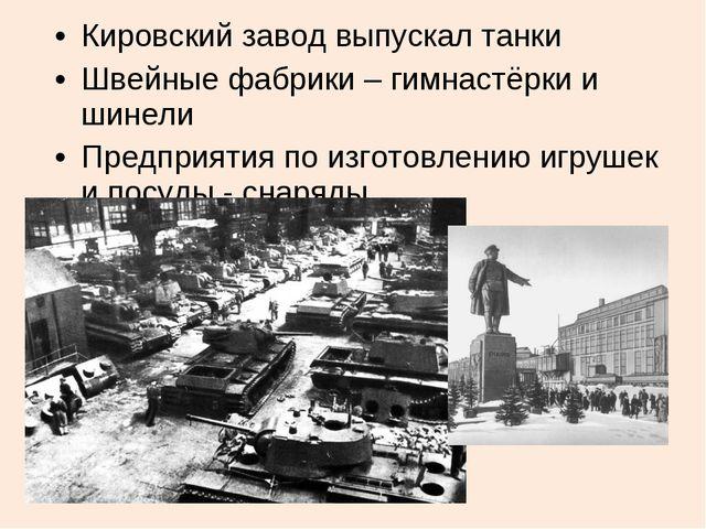 Кировский завод выпускал танки Швейные фабрики – гимнастёрки и шинели Предпри...