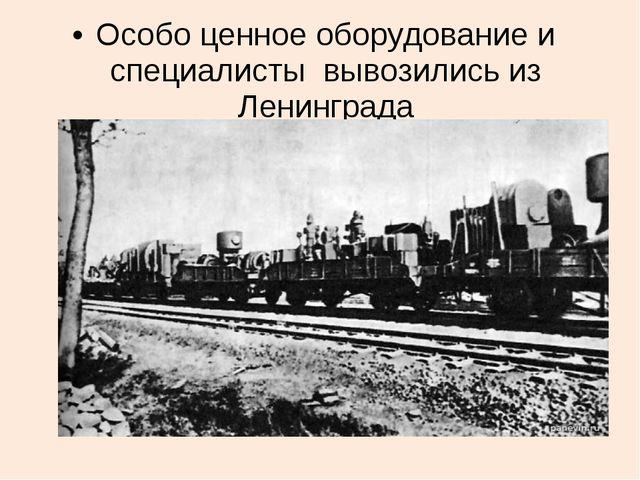 Особо ценное оборудование и специалисты вывозились из Ленинграда