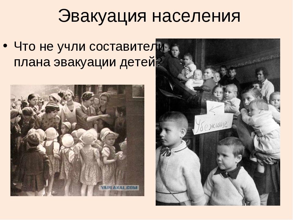 Эвакуация населения Что не учли составители плана эвакуации детей?