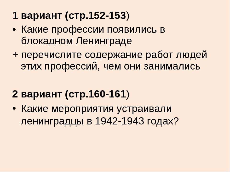 1 вариант (стр.152-153) Какие профессии появились в блокадном Ленинграде + пе...