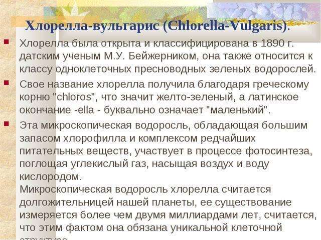 Хлорелла-вульгарис (Chlorella-Vulgaris). Хлорелла была открыта и классифицир...