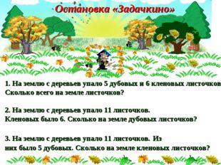 1. На землю с деревьев упало 5 дубовых и 6 кленовых листочков. 1. На землю с
