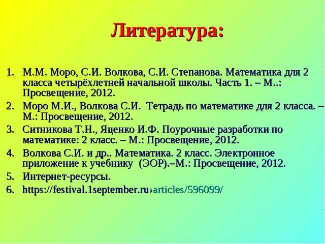 Литература: Литература:  М.М. Моро, С.И. Волкова, С.И. Степанова. Математи...