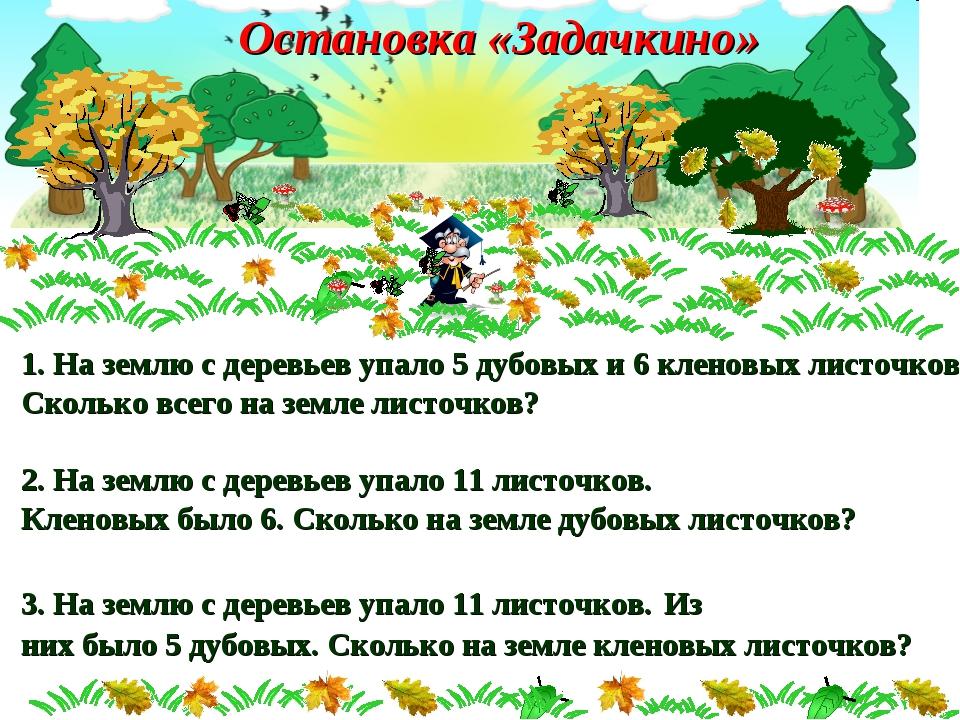 1. На землю с деревьев упало 5 дубовых и 6 кленовых листочков. 1. На землю с...