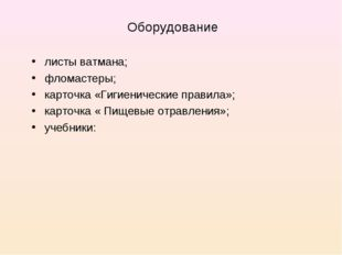 Оборудование листы ватмана; фломастеры; карточка «Гигиенические правила»; кар