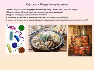 Карточка « Пищевые отравления» 1.Можно ли употреблять недоброкачественную пищ