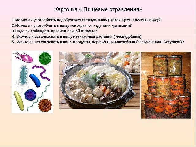 Карточка « Пищевые отравления» 1.Можно ли употреблять недоброкачественную пищ...