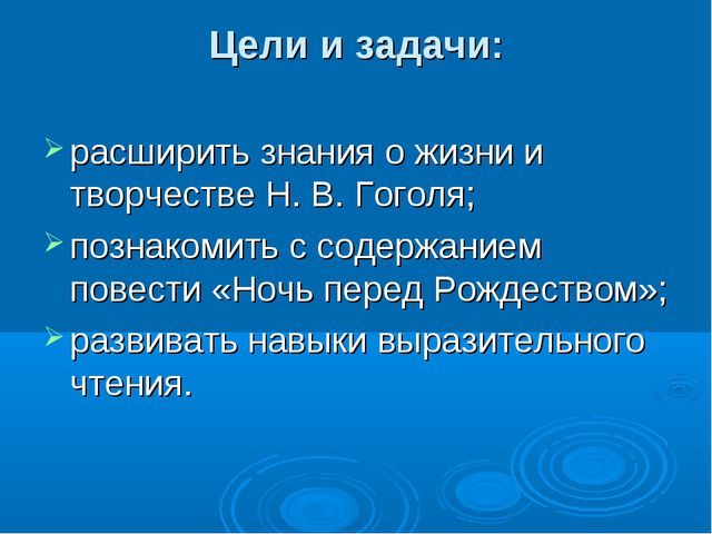 Цели и задачи: расширить знания о жизни и творчестве Н. В. Гоголя; познакомит...