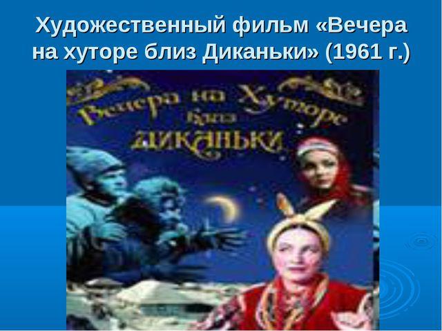 Художественный фильм «Вечера на хуторе близ Диканьки» (1961 г.)