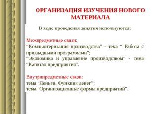 ОРГАНИЗАЦИЯ ИЗУЧЕНИЯ НОВОГО МАТЕРИАЛА В ходе проведения занятия используются: