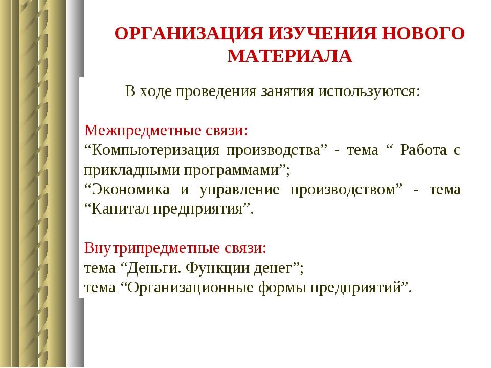 ОРГАНИЗАЦИЯ ИЗУЧЕНИЯ НОВОГО МАТЕРИАЛА В ходе проведения занятия используются:...